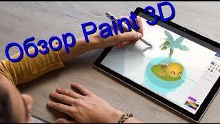Обзор Paint 3D : Новый бесплатный Paint от Microsoft