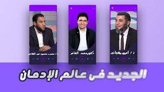 الجديد فى الإدمان برنامج القضية الدكتور محمد الشاعر مع دكتور أمين بهجات والدكتور محمد عبدالهادي