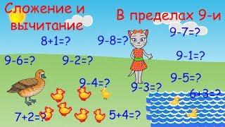 Математика с кисой Алисой. Урок 8. Сложение и вычитание в пределах 9