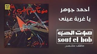 تحميل اغاني يا غربة عيني احمد جوهر MP3