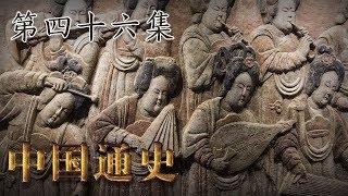 第四十六集:中晚唐的困局【中国通史   China History】