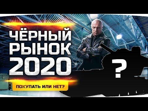 У ДЖОВА УКРАЛИ ТАНК! ● ЧЕРНЫЙ РЫНОК WOT 2020 — ДЕНЬ 3 ● ЧТО БУДЕТ СЕГОДНЯ?