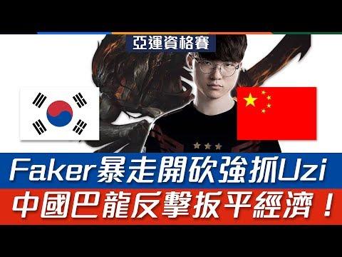 韓國 vs 中國 Faker犽宿暴走開砍強抓Uzi 中國巴龍反擊扳平經濟!