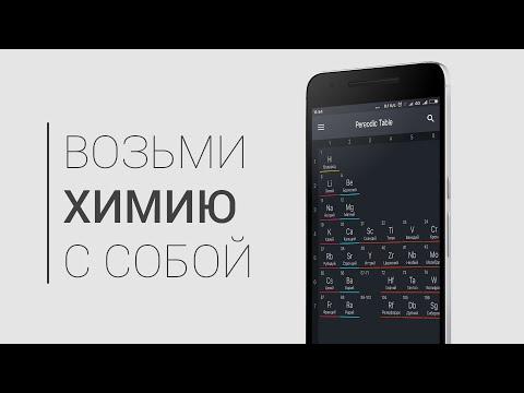 Vídeo do Tabela Periódica