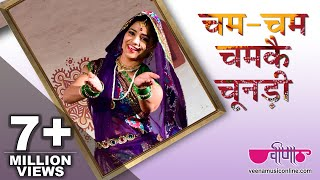 New Rajasthani Folk Songs 2017 | Cham Cham Chamke Chunari Full HD | Ghoomar 2 Song | Seema Mishra