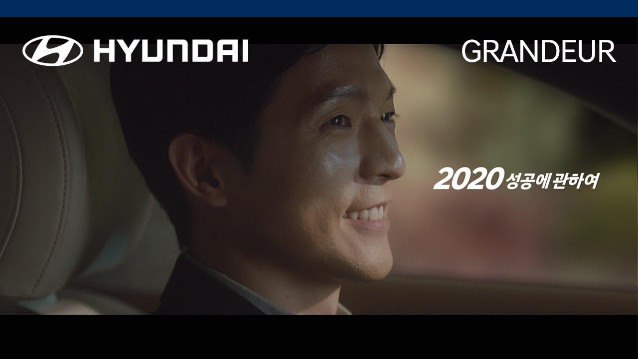 현대자동차 GRANDEUR(그랜저) 런칭_2020 성공에 관하여, '아들의 걱정' 편