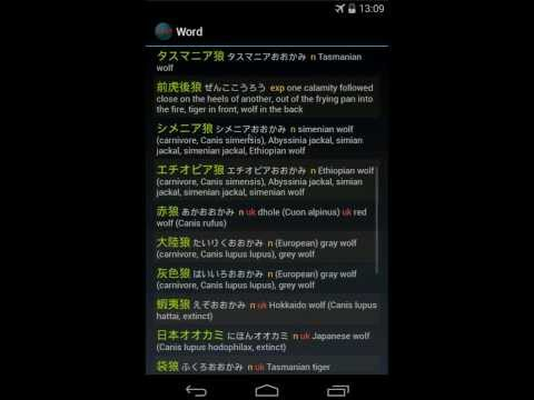 Video of Japanese Dictionary