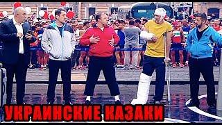 День Украинского Казачества 2019 - украинские казаки очень суровы! | Дизель cтудио