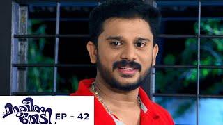Marutheeram Thedi   Episode 42 - 09 July 2019   Mazhavil Manorama
