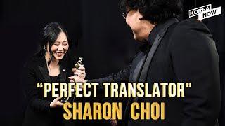 """Perfect translator in the world,"" Parasite director Bong's translator, Sharon Choi"