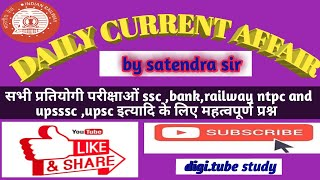 27 & 28 December 2019 current affair || Daily current affair || important current affair in hindi