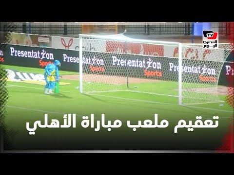تعقيم ملعب مباراة الأهلي وإنبي بين الشوطين تطبيقاً للإجراءات الاحترازية