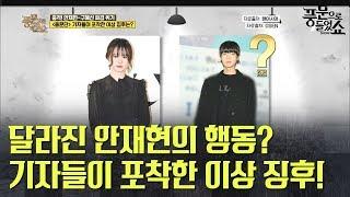 안재현-구혜선 커플의 이혼은 예견되었다?! 기자들이 포착한 이상징후! | 풍문으로들었쇼 202회 다시보기