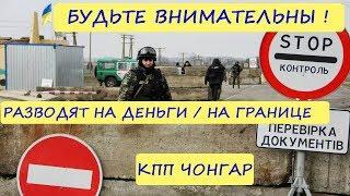 КРЫМ - Запорожье на Авто через Чонгар / Развод на деньги на границе / Всем Шершавой