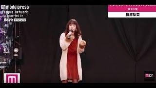 ミス&ミスターキャンパスコンテスト2016東京大学09/19篠原梨菜