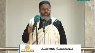 المواعظ المنبرية | إكرام الضيف | مسجد آل البيت - مسلاتة | 17 - 02 - 2017