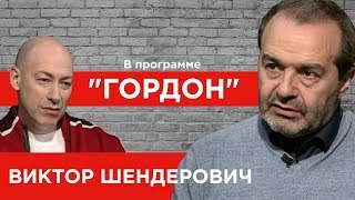 "Виктор Шендерович. ""ГОРДОН"" (2019)"