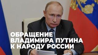 видеообращение президента Владимира Путина  от 23.06.2020 года