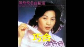 鳳飛飛名曲精選香港寶麗金紀念版