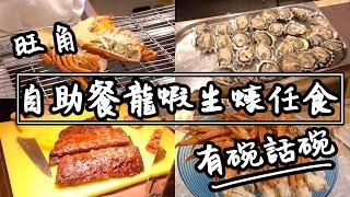 【有碗話碗】$398酒店晚市自助餐,任食龍蝦生蠔 | 香港必吃美食