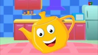أنا قليلا إبريق الشاي | طفل أغنية | موسيقى الاطفال | I Am A Little Teapot | Songs For Babies & Kids تحميل MP3