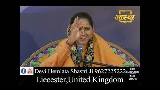 Aao Sajaye Aaj Ko By Devi Hemlata Shastri Ji 9627225222