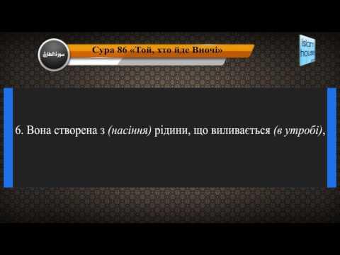 Читання сури 086 Ат-Тарік (Подорожній) з перекладом смислів на українську мову (Саліх Бухатар)