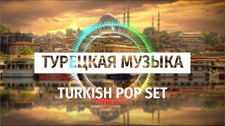 Mix #15 Турецкая музыка Pop Set