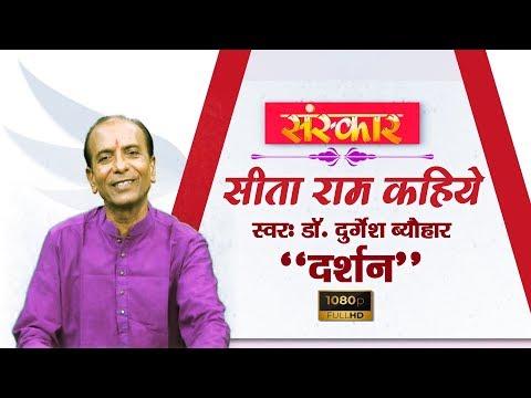 सीता राम सीता राम कहिये