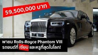 [spin9] พาชม Rolls Royce Phantom VIII - รถยนต์หรู 59.5 ล้านบาท ที่เงียบที่สุดในโลก!
