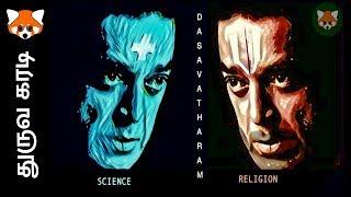 Unearthing Dasavatharam | தசாவதாரம் | Kamal Haasan | Dhruva Karadi