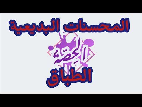 talb online طالب اون لاين لغة عربية | بلاغة | المحسنات البديعية | الطباق محمد عبدالمنعم