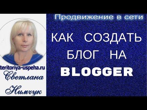 Как создать блог бесплатно на  blogger Подробная инструкция 2017 как создать свой блог на blogger