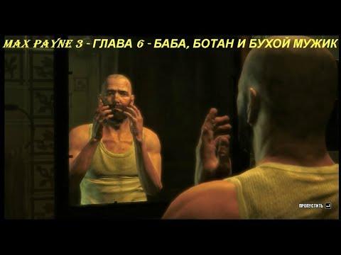 MAX PAYNE 3 - ГЛАВА 6 - БАБА, БОТАН И БУХОЙ МУЖИК