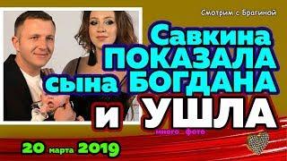 Савкина ПОКАЗАЛА сына Богдана и УШЛА с проекта! Новости ДОМ 2 на 20 марта 2019