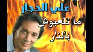اغاني حصرية مش ذنبنا - علي الحجار - من أغاني مسلسل متلعبوش بالنار تحميل MP3