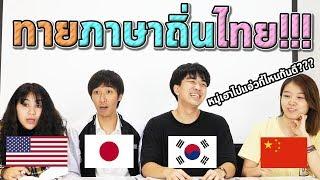 ฝรั่งหัวใจไทยมาทายภาษาถิ่น!!! งงทุกข้อ...