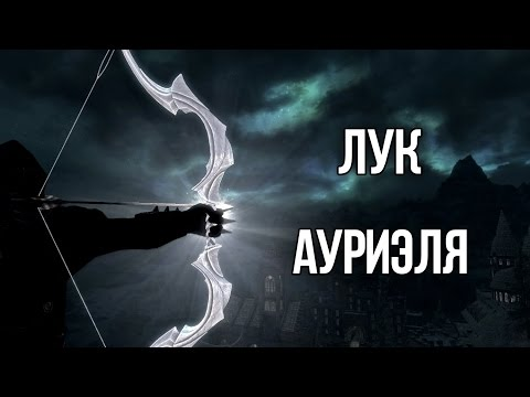 Skyrim - АРТЕФАКТ ЛУК Ауриэля и УНИКАЛЬНАЯ ДРЕВНЯЯ ФАЛМЕРСКАЯ БРОНЯ
