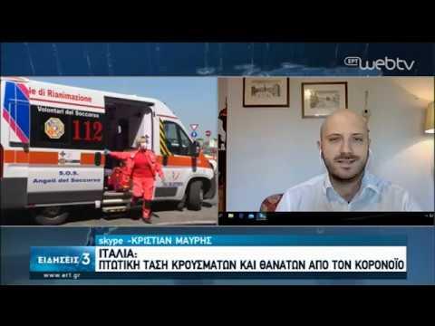 Ιταλία | Πτωτική τάση κρουσμάτων και θυμάτων | 08/04/2020 | ΕΡΤ