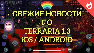 СВЕЖИЕ НОВОСТИ ПРО ОБНОВЛЕНИЕ TERRARIA 1.3 iOS / ANDROID