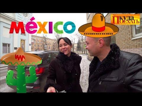 Как получить визу Мексики. ЛЕГКО!!!! Visa Mexico