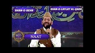 Zahe Muqadar Huzoor-e-Haq Se Naat By - Qari Waheed Zafar Qasmi  - 23rd June 2017