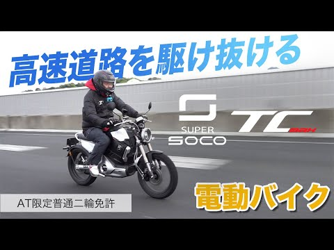 速く走りたい!長距離走りたい!を両方叶えてくれる!電動バイクSUPER SOCO最上位クラス!完璧な中型電動バイク【TC MAX】をご紹介します【XEAM】