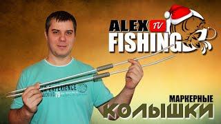 Маркерные колышки для рыбалки как сделать