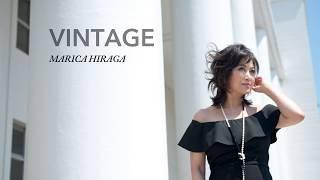 """平賀マリカ """"ヴィンテージ"""" (Official Audio Previews)"""
