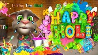 Talking Tom Hindi - Happy Holi 2018 Funny Comedy - Talking Tom Holi Funny Video