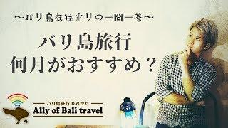 バリ島旅行何月がおすすめ??~バリ島在住ホリの一問一答~バリ島旅行のみかた