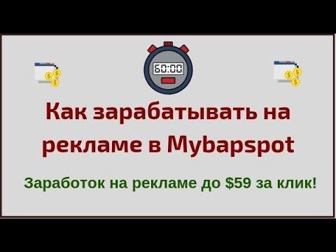 Как зарабатывать на рекламе в Mybapspot до $59 за клик!