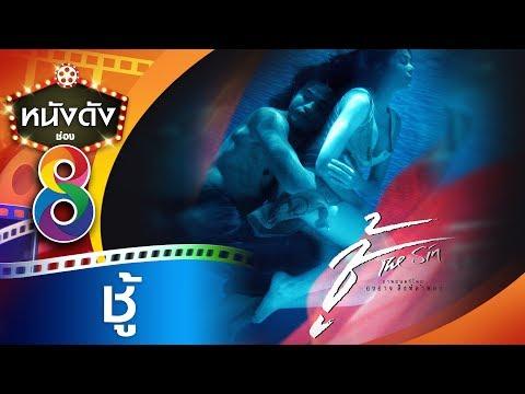 Phim 18 + Thái Lan   Đứa Con Oan Nghiệt   Phần 1