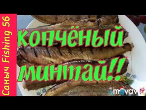 Рецепт Копчёный минтай/рыба/копчение рыбы/минтай/рыба горячего копчения/